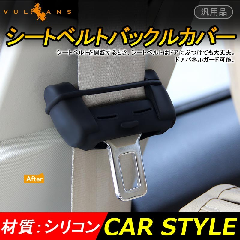 汎用品 シートベルトキャンセラーカバー シートベルトバックルカバー シリコン ブラック カスタム 内装 パーツ