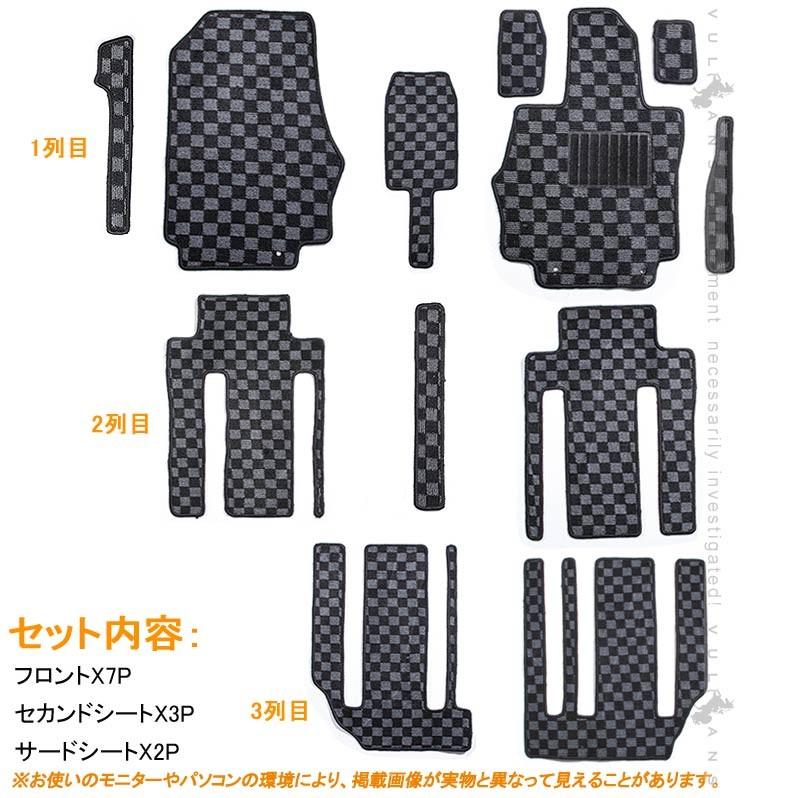 日産 セレナ C27 フロアマット チェックグレー 12P カーマット 車 フットレストカバー付 フロアカーペット 内装 パーツ アクセサリー カー用品 ドレスアップ