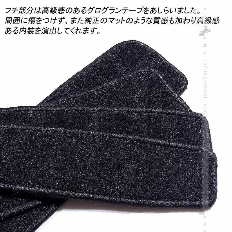 日産 セレナ C27 全グレード対応 ドア サイド ステップマット ステップガード 織柄黒 4P 内装 パーツ カスタム エアロ アクセサリー ドレスアップ カー用品