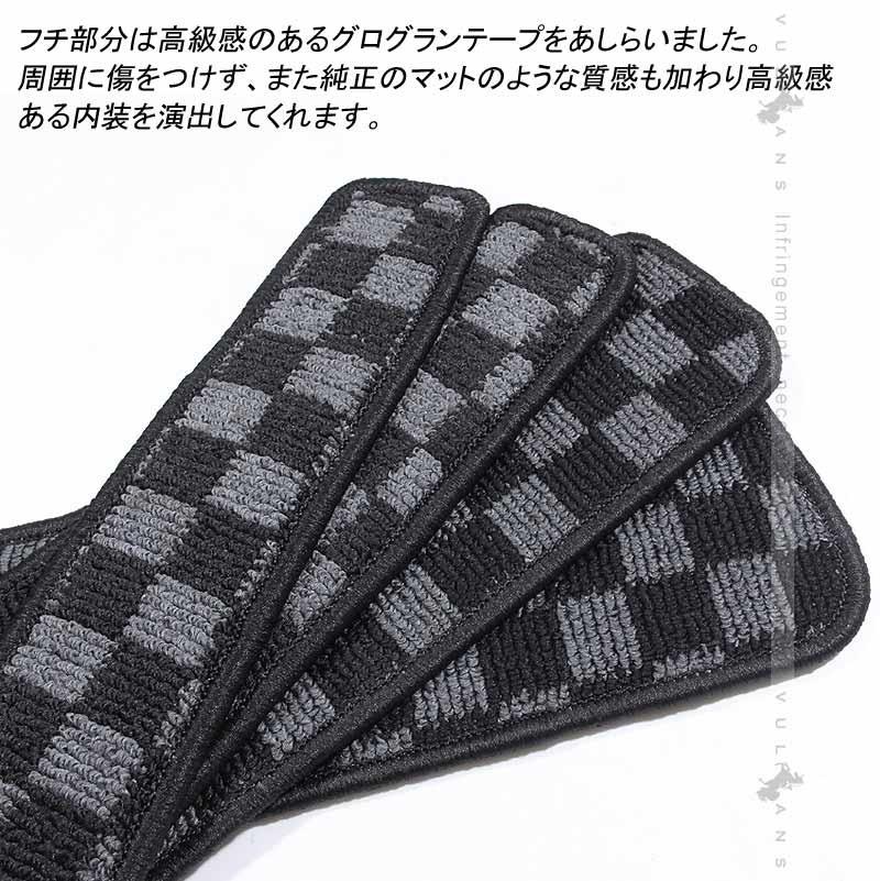 日産 セレナ C27 全グレード対応 ドア サイド ステップマット ステップガード チェックグレー 4P 内装 パーツ カスタム エアロ アクセサリー ドレスアップ