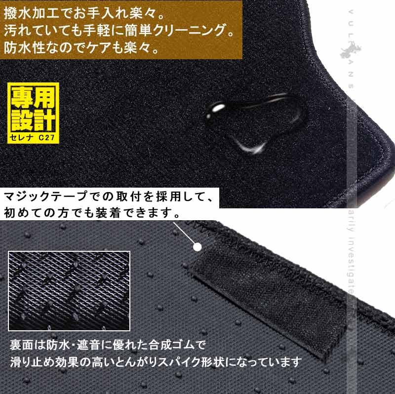 新型 日産 セレナ C27系 全グレード対応 サードラグマット 3列目 フロアマット 黒 寒冷地仕様にも対応 傷防止 保護 内装 パーツ カスタム エアロ アクセサリー