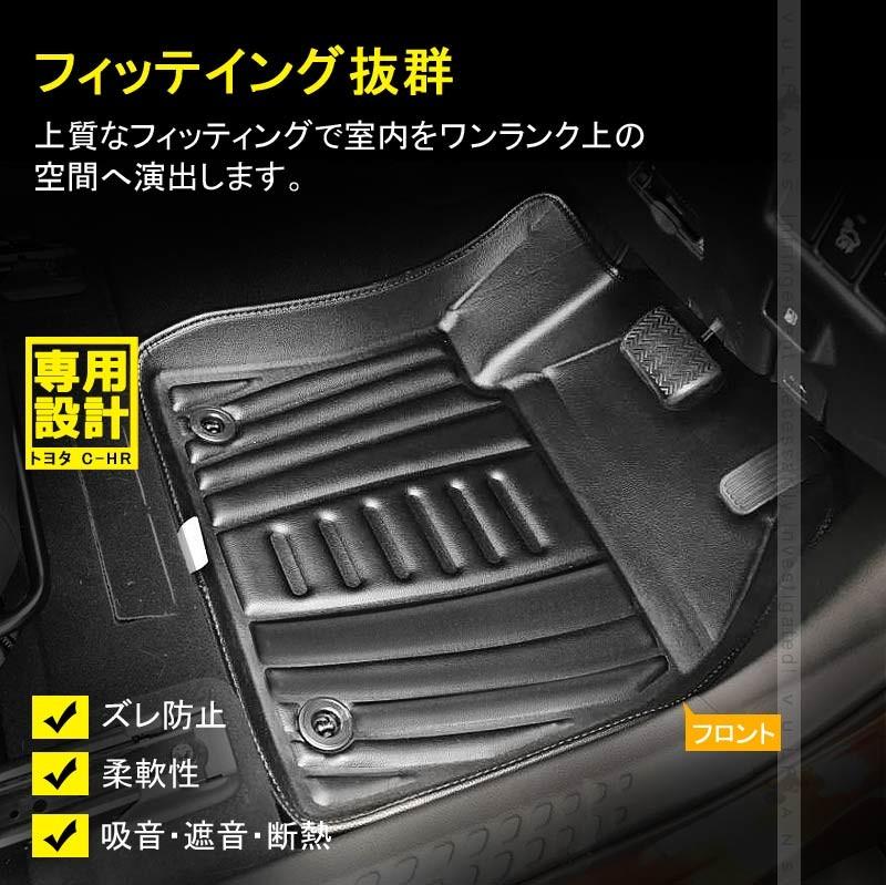 トヨタ C-HR CHR 立体 フロアマット 2枚 ハイブリッド車&ガソリン車 消臭・抗菌効果 内装 パーツ カスタム エアロ アクセサリー インテリアパネル カー用品