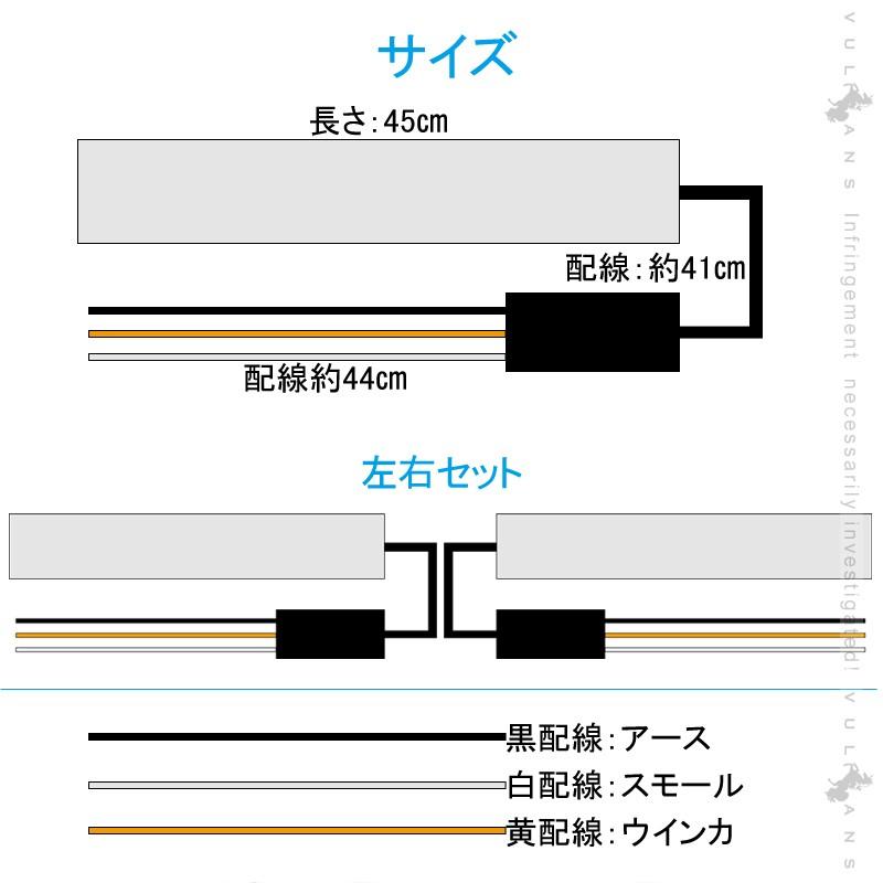シーケンシャルウインカー機能付 LEDテープライト 流れるウインカー 45cm 2本 アンバー/ホワイト ツインカラー シリコン カット可 デイライト アイライン 流星
