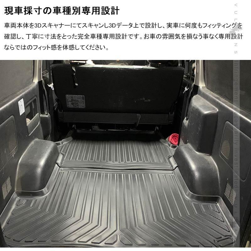 ハイエース 200系 4型 標準車用 3Dラゲッジマット 2PCS カーゴマット フロアマット トランク マット TPV素材 防汚 荷室 防水 カスタム パーツ 内装