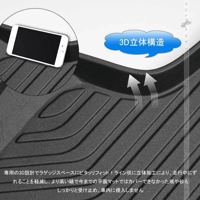 ノア/ヴォクシー 80系 前期 後期 3D ラゲッジマット 立体 カーゴマット TPV素材 フロアマット 防水 防汚 カスタム パーツ 内装品 荷室 アクセサリー NOAH VOXY