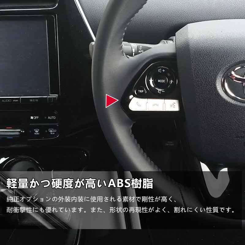 プリウス50系 ステアリングスイッチパネル スイッチありタイプ インテリアパネル 3D立体パネル ウッドパネル ピアノブラック 3枚 内装 パーツ ドレスアップ