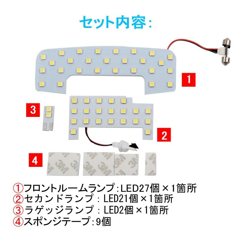 新型 ジムニー JB64W ジムニーシエラ JB74W LEDルームランプセット 3点セット LED50個 ホワイト 3chip SMD ルーム球 ライト 専用工具付き 内装 カスタム パーツ