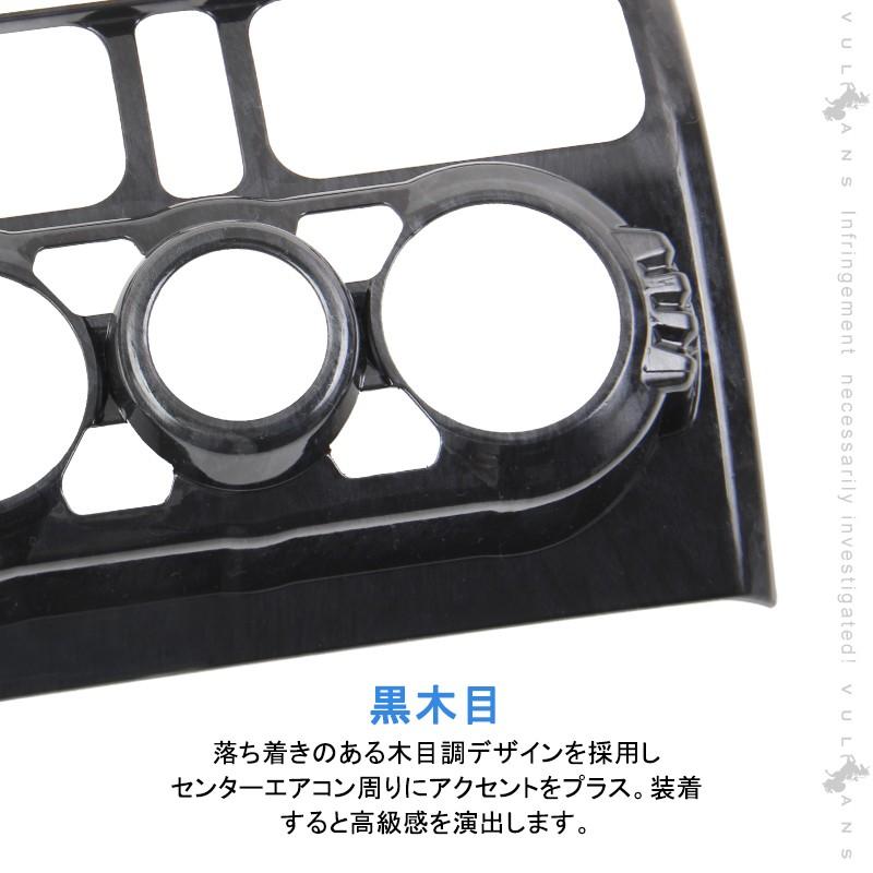 新型ジムニー JB64W ジムニーシエラ JB74 エアコンスイッチパネル エアコンパネルカバー 黒木目 ガーニッシュアクセサリー カスタム パーツ インパネ 内装