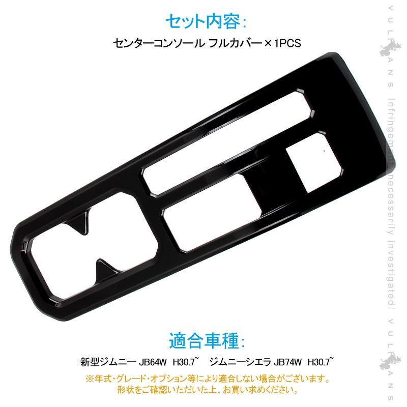 新型ジムニー JB64W/JB74W センターコンソール フルカバー 1PCS 選べる5色 コンソール インテリアパネル 内装 パーツ 用品 JIMNY ガーニッシュ
