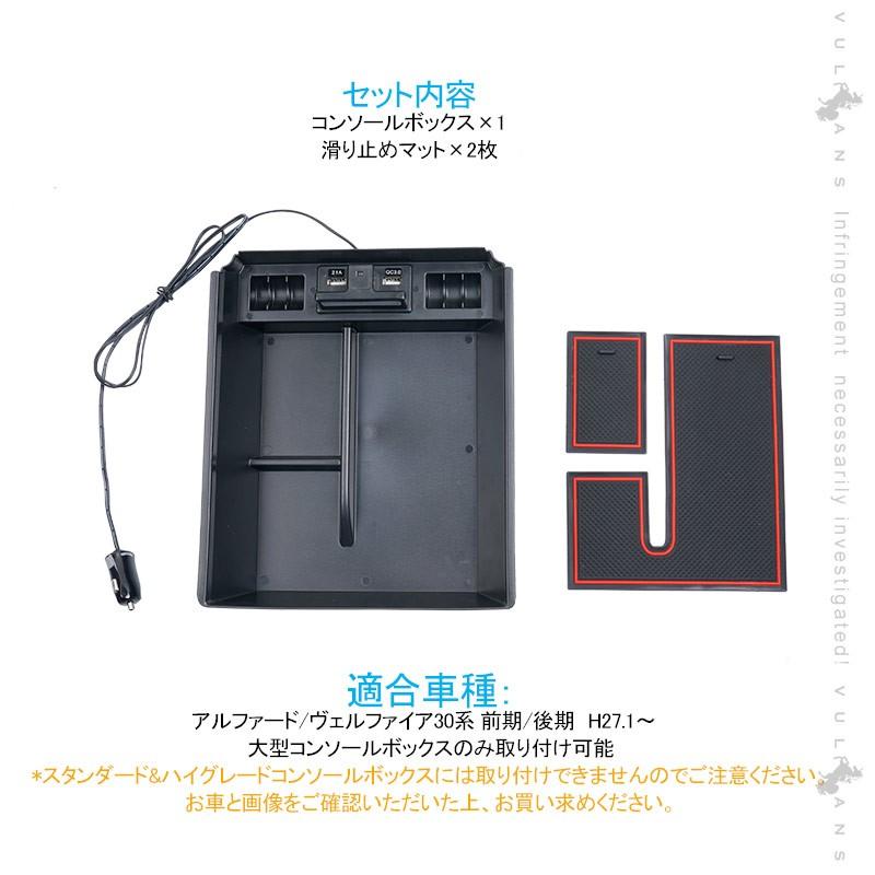 アルファード/ヴェルファイア30系 前期/後期 大型 コンソールボックス USB充電ポート+LEDセンサーライト搭載 収納力UP トレイ下のスペースを活用 内装 パーツ