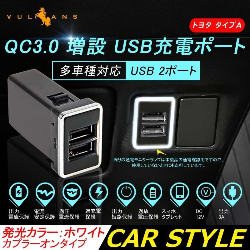トヨタA QC3.0搭載 増設 USB充電ポート スイッチ 2ポート/3A 急速充電 ...