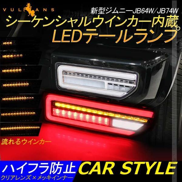 新型ジムニーJB64W/JB74W シーケンシャルウインカー内蔵 LEDテールランプ 流れるウインカー オープンランニング バック テール ブレーキランプ パーツ|vulcans|13