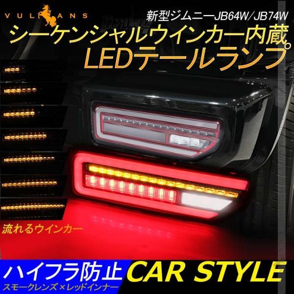 新型ジムニーJB64W/JB74W シーケンシャルウインカー内蔵 LEDテールランプ 流れるウインカー オープンランニング バック テール ブレーキランプ パーツ|vulcans|14