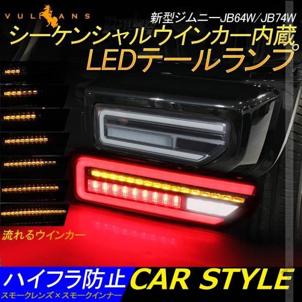 新型ジムニーJB64W/JB74W シーケンシャルウインカー内蔵 LEDテールランプ 流れるウインカー オープンランニング バック テール ブレーキランプ パーツ|vulcans|15