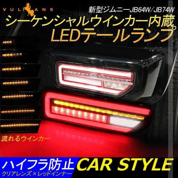 新型ジムニーJB64W/JB74W シーケンシャルウインカー内蔵 LEDテールランプ 流れるウインカー オープンランニング バック テール ブレーキランプ パーツ|vulcans|16