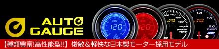 日本製モーター搭載 オートゲージ
