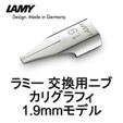 ラミー 交換用ニブ ペン先 カリグラフィ 1.9mm