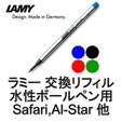 ラミー 交換用リフィル 水性ボールペン インク M64 中字