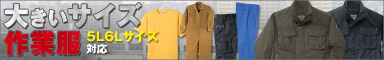 ビックサイズ対応作業服
