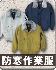 防寒作業服