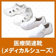 医療関連靴(メディカルシューズ)
