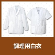 調理用白衣