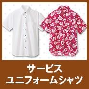 サービスユニフォームシャツ