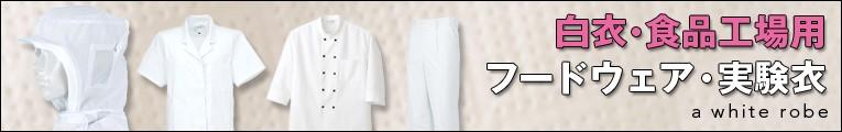白衣・食品工場用 フードウェア・実験衣