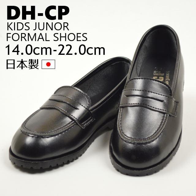 DHCPローファー