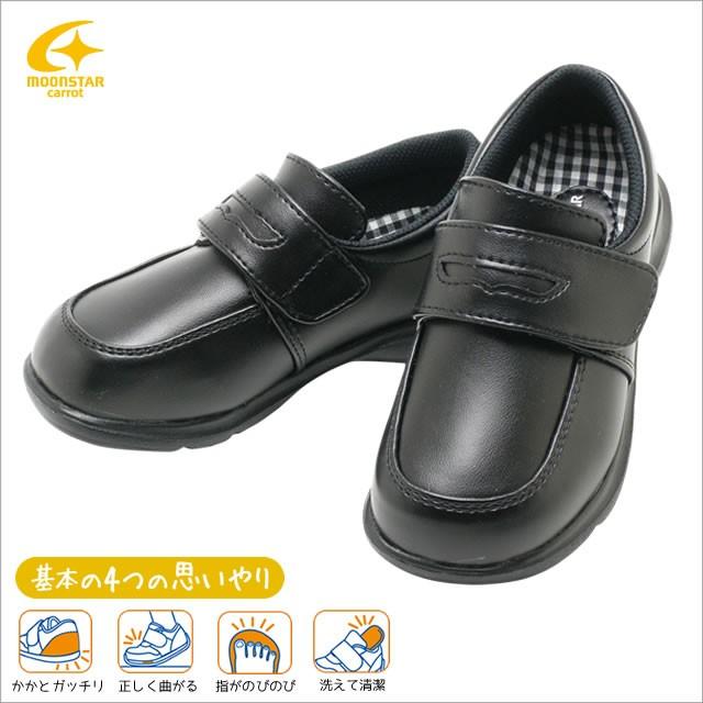 キャロット黒靴