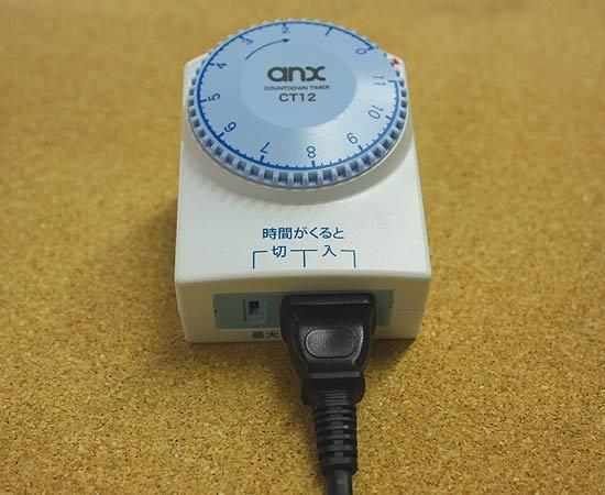 電源スイッチ「オン・オフ」 コンセントタイマー/消し忘れ防止 1回だけ「入・切」タイマー CT12