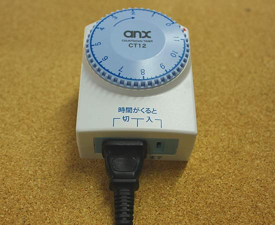 電源スイッチ「オン・オフ」コンセントタイマー/消し忘れ防止 1回だけ「入・切」タイマー CT12