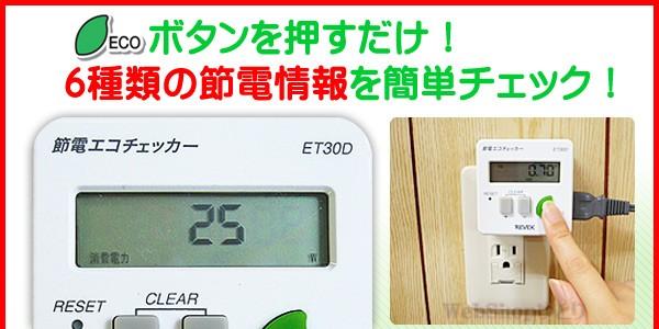 エコボタンを押すだけ!6種類の節電情報を簡単チェック!