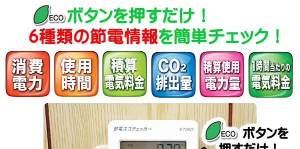消費電力 使用時間 積算電気料金 CO2排出量 積算使用電力量 1時間あたりの電気料金