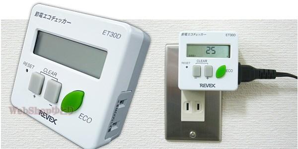 節電エコチェッカー ET30D [ ワットチェッカー/検電器/ワットモニター/ワットメーター/エコワット/ワットメーター付電源タップ ] REVEX/リーベックス