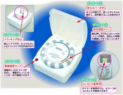 【新製品】プログラムタイマーEXP PT77 リーベックス プラグインタイプ ギア式 REVEX製 通販