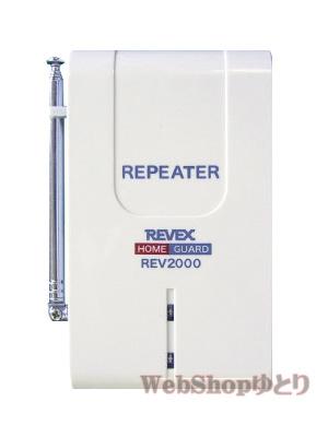 リーベックス製 中継機(送信区域拡大装置)REV2000