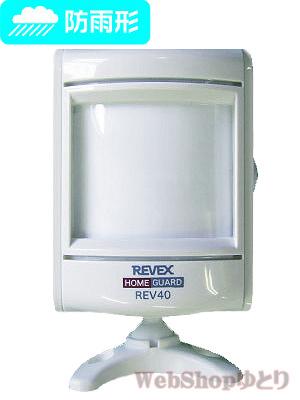 リーベックス製モーションセンサー(送信機)REV40
