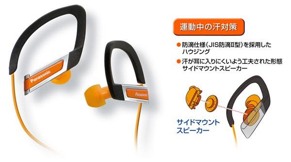 運動中の汗対策、防滴仕様を搭載したハウジング、汗が耳に入りにくいよう工夫された形態再度マウントスピーカー