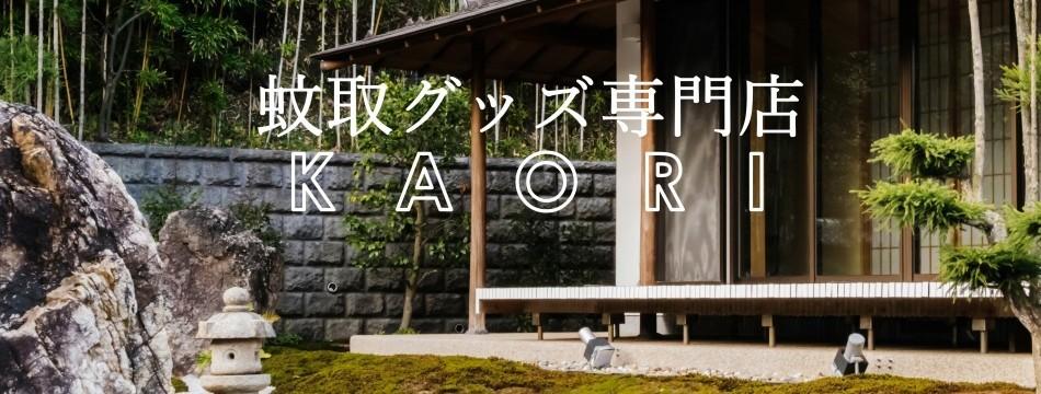 蚊取グッズ専門店KAORI