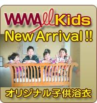 WAMALL Kids 特選会場