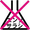 塩素系漂白剤による漂白ができない。
