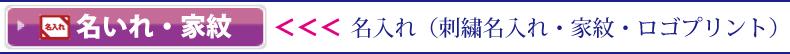 名入れ刺繍・家紋プリント