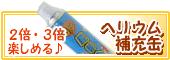 ヘリウムガス補充缶