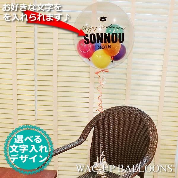 透明バルーン プチ【L】スマイル!スマイル!ト文字入れ付きバルーンセット2