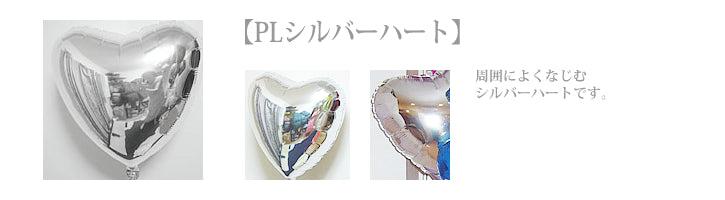 PLシルバーハート★
