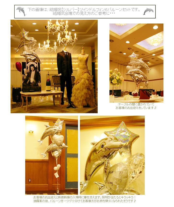 結婚祝スクリプト【シルバー】ドルフィン5バルーンセットのUP画像1
