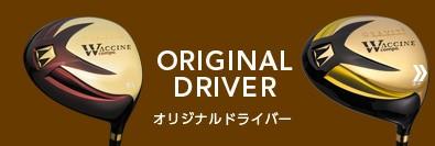 オリジナルドライバー