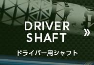 ドライバー用シャフト