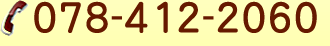 078-412-2060